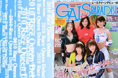 GALSPADISE 2010 レースクイーンデビュー編