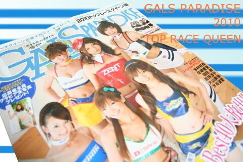 GALSPADISE 2010 トップレースクイーン編