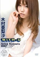 木村亜梨沙 WITH-U 1stDVD