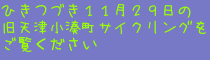 H25.11.29 旧天津小湊町