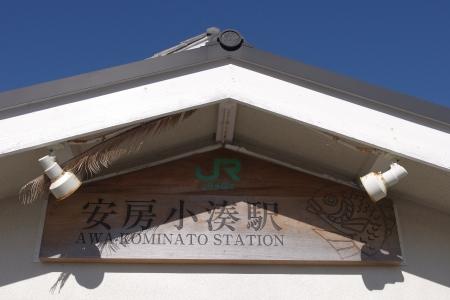 安房小湊駅