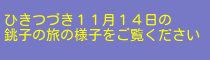 2013・11/14 銚子
