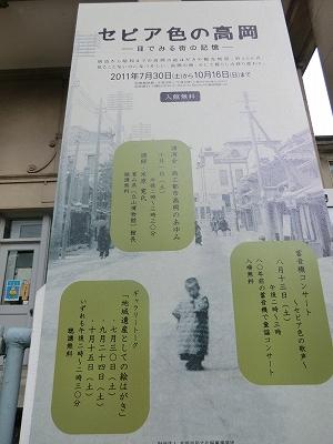 高岡市博物館 「セピア色の高岡-目でみる街の記憶-」