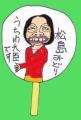 2うちわ大臣