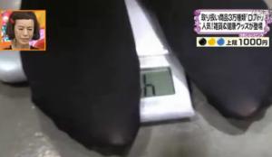 井森美幸の体重