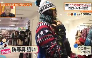 misonoの狙いは、防寒具