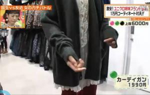 緑のカーディガン(した)