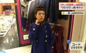 青のコート