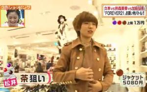 茶色いジャケット
