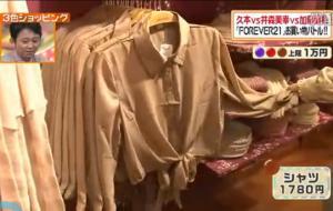 茶色いシャツ