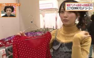 内田理央、シャツ