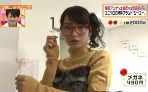 内田理央、眼鏡
