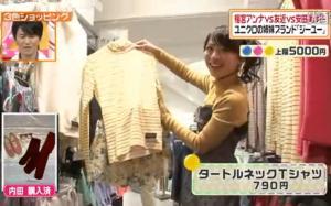 内田理央、タートルネックTシャツ