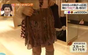 松井絵里奈は、スカート