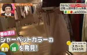 vanilla incense laboの黄色いスカート