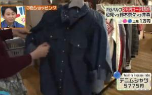 vanilla incense labo、青のデニムシャツ