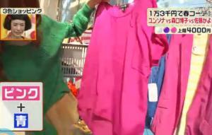 ピンク+青