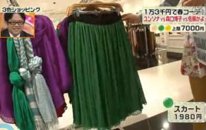 緑色のスカート