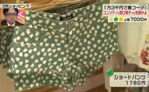 緑のショートパンツ