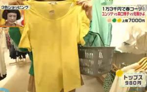 黄色いトップス