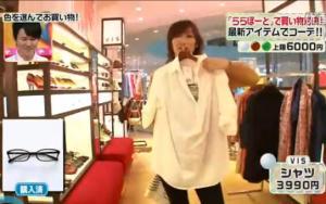 坂下千里子、VISの白シャツ