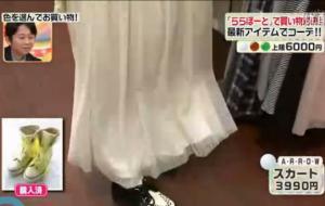 A・R・R・O・Wの白いスカート