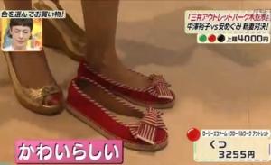 ローリーズファームの靴