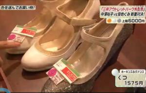 ホーキンス&ヴァンズの靴