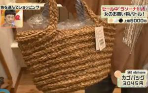 SM2 olohone、籠バッグ