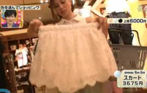 oneway/Bye Bye、スカート