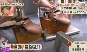 Double dazzle、靴(シューズ)