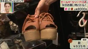 INGNI、靴(シューズ)