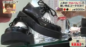 ミスティウーマン、靴