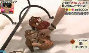 ページボーイ靴