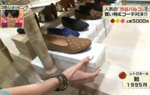 レトロガール、靴
