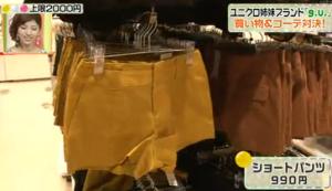 黄色いショートパンツ
