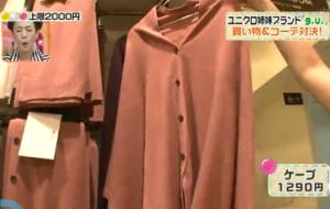 ピンクのケープ