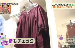 紫のトップス