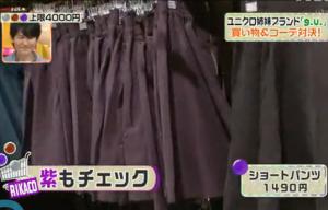 紫のショートパンツ
