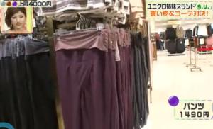 紫のパンツ