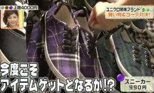 紫のチェック柄のスニーカー