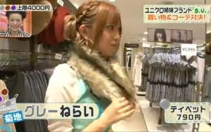 RIKACOの姿に驚く菊地亜美