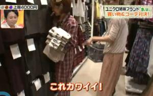 ショップ店員が着ている洋服