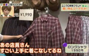 紫のロングシャツ