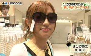 サングラスをかけた、菊地亜美