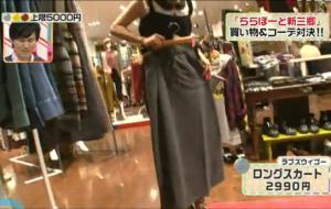 神戸蘭子、ロングスカート
