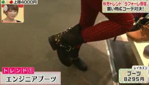 鈴木奈々が履いているエンジニアブーツ