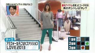 hitomiのテーマ「アラフォー女子こなれファッションLOVE2013」
