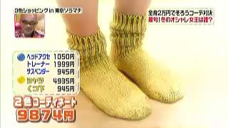 菊地亜美が履いている靴下