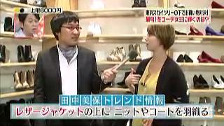田中美保トレンド情報「レザージャケットの上にニットやコートを羽織る」